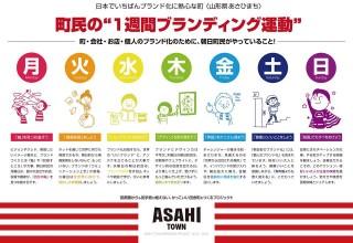 201506_asahiTown